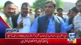 02 AM Headlines Lahore News HD – 14th November 2018