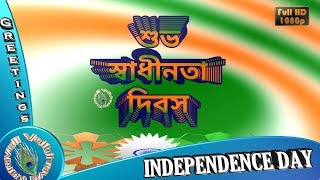15 August 1947,Wishes in Bengali,Images,Greetings,Whatsapp Video,Happy Independence Day 2018