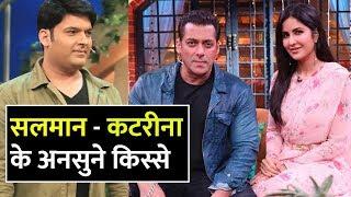 Salman Khan और Katrina Kaif  के अनसुने किस्से शायद ही आप ये बाते जानते होंगे