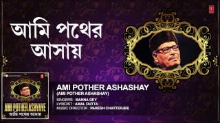 Manna Dey : Ami Pother Ashashay Song Bengali (Audio) | Ami Pother Ashyaye