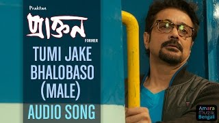 Praktan Bangla Movie | Tumi Jake Bhalobaso(Male) AUDIO Song | Anupam Roy|| Prosenjit & Rituparna