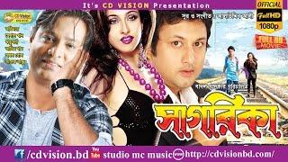 Sagarika (2016) | Movie | Amin khan | Ritu Parna| Humayon Foride| Shadek | CD Vision