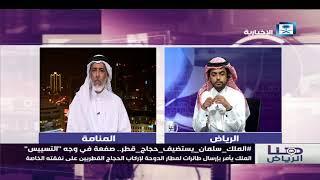 حلقة هنا الرياض ليوم الخميس 17 - 08 - 2017