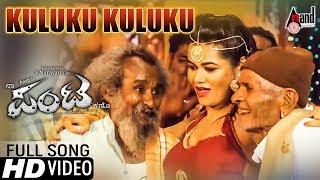 Naa Pantaa Kano   Kuluku   Kannada HD Video Song 2017 Gaddappa Century Gowda Thara Shukla S. Narayan
