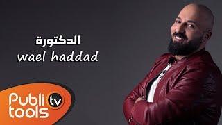 وائل حداد - الدكتورة 2018 Wael Haddad - Doctora