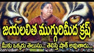 Jayalalitha Love stories   జయలలిత ఈ ముగ్గురి మీదా మనసు పడింది!   Entertainment by Slevin