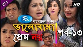 Valobasha Prem Noy ( Ep-13 ) | Rtv Drama Serial | Rtv
