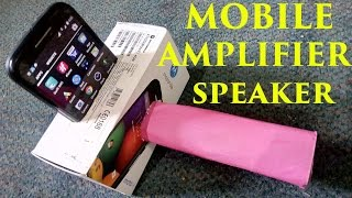 How To Make Mobile Amplifire / Speaker At Home (increase mobile sound)