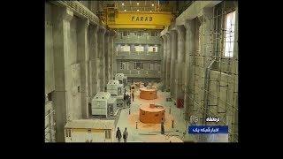 Iran made Daryan Hydro Electric Dam final tests, Kermanshah آزمايش نهايي سد داريان پاوه كرمانشاه