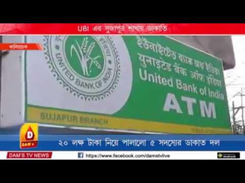 Xxx Mp4 Sujapur Kaliachak UBI BANK Dakati 3gp Sex