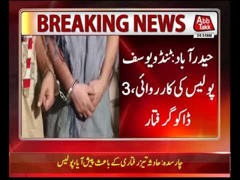 Xxx Mp4 Police Arrest 3 Dacoits In Hyderabad 3gp Sex