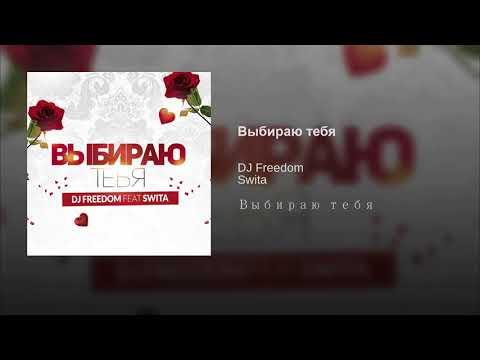 Xxx Mp4 DJ Freedom Выбираю тебя Feat Swita премьера трека 2018 3gp Sex