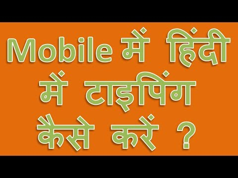 Mobile me hindi me typing kaise kare | How to type Hindi in Mobile phone in Hindi