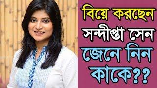 যেনে নিন কাকে বিয়ে করছেন সন্দীপ্তা সেন? | Bengali Serial Actress Sandipta Sen