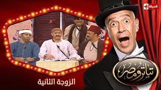 تياترو مصر | الموسم الأول | الحلقة 15 الخامسة عشر | الزوجة الثانية |حمدي المرغني| Teatro Masr