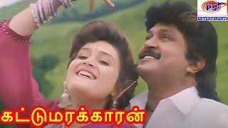 Kattumarakaran-கட்டுமரக்காரன்-Super Hit Tamil Full H D Movie/Tamil Love Action Cinema