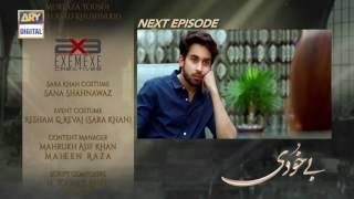 Bekhudi Episode  - 23 - ( Teaser ) - ARY Digital Drama
