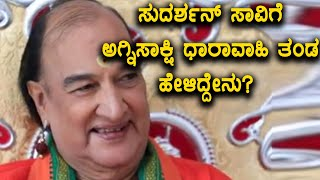 Agnisakshi, Kannada serial director express his condolences for Sudarshan Demise | Filmibeat Kannada