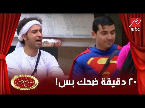 Xxx Mp4 مسرح مصر تجميعة لأحلى مشاهد لعلي ربيع في الموسم الرابع من مسرح مصر 3gp Sex