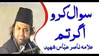 Allama Nasir Abbas  Shaheed Of Multan - Topic : Sowal Kero Ager Tum