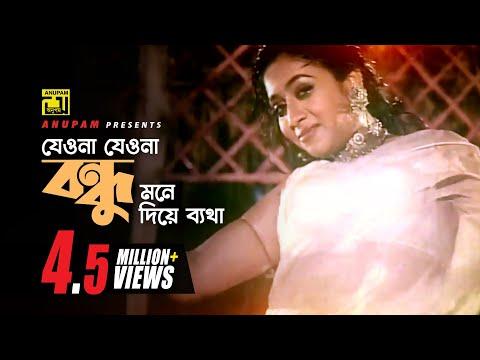Xxx Mp4 Jeona Jeona Bondhu যেওনা যেওনা বন্ধু Shabnur Amit Hassan Runa Andrew Bhulona Amay 3gp Sex