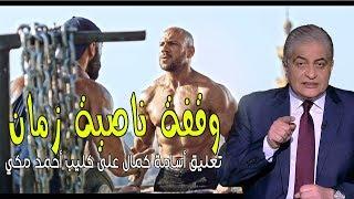 """مساء dmc - تعليق أسامة كمال على كليب النجم أحمد مكي .. """"وقفة ناصية زمان"""""""