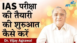 IAS preparation for beginners | UPSC Civil Services | Dr. Vijay Agrawal | AFEIAS