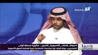هنا الرياض - الحلقة كاملة 27-02-2017