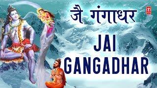 Monday Special I Jai Gangadhar I Best Collection I Shiv Ganga Bhajans I Ganga Dussehra Special