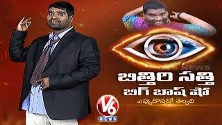 Bithiri Sathi Big Boss Show   Sathi Imitates Tollywood Actors   Teenmaar News   V6 News