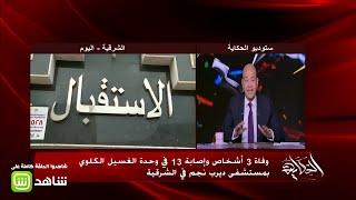 بعد وفاة 3 أشخاص و إصابة 13 شخص , عمرو أديب يعلق على حادث مستشفى ديرب نجم