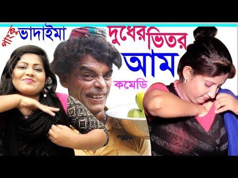 Xxx Mp4 দুধের ভিতর আম L পাংকু ভাদাইমা L Vadaima New Koutuk L Bangla Comedy Video L Bangla Funny Video 2018 3gp Sex