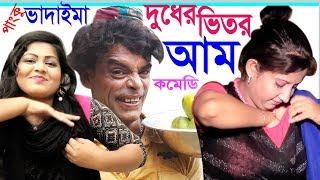 দুধের ভিতর আম l পাংকু ভাদাইমা l Vadaima New Koutuk l Bangla Comedy Video l Bangla Funny Video 2018