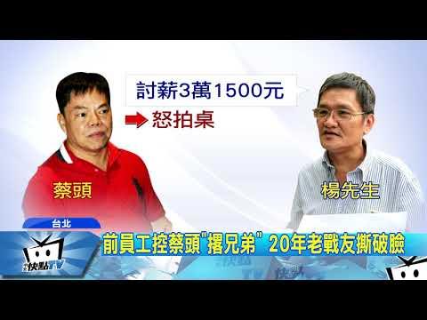 20170907中天新聞 遭控欠薪還追打員工 蔡頭認:被激怒才動手