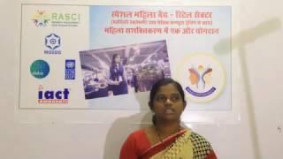 Sangeeta Bonde Introduction video