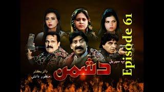 Dushman EP 61 - SindhTV Soap Serial- HQ -SindhTVHD