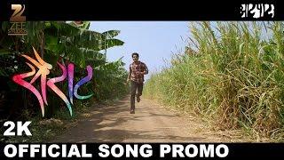 Sairat | Yaad Lagla | Official  Song Promo # 1 (2016) Nagraj Popatrao Manjule