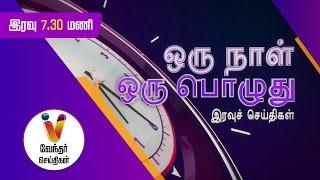 Night News 7.30 pm   (21/01/2017)