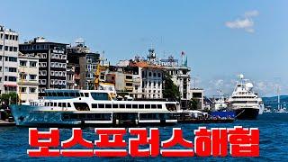 보스프러스 해협, 터키여행, Turkey Travel, 유럽여행, travel to Europe [Korea Tour]
