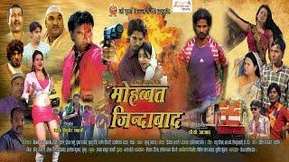 Mohabat Zindabad || Hot Bhojpuri Movies 2015