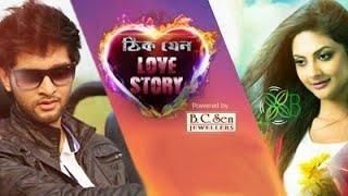 Thik jano Love Story (Bengali) Song