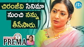 I Was Opted Out From Chiranjeevi's Movie - Actress Aamani || Dialogue With Prema