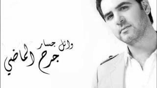 Wael Jassar Mawjou3  وائل جسَّار موجوع