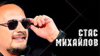 Стас Михайлов - Ты (Official video StasMihailov)