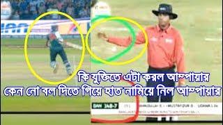 গতকাল নো বল দিতে গিয়ে কেন হাত নামিয়ে ছিলেন 'লেগ অ্যাম্পায়ার'! এটা কিসের আভাস!! Ban vs Sl T20