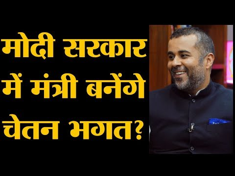 Chetan Bhagat नए नॉवेल Rahul Gandhi Narendra Modi और Aishwarya Rai पर क्या बोले The Lallantop