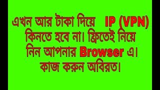 BEST FREE VPN |CHANGE MY IP ADRESS | ONLINE FREE VPN BANGLA