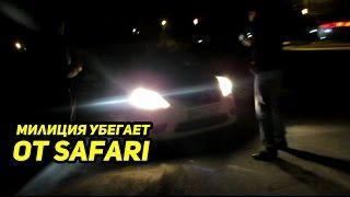 Милиция убегает от SAFARI!!!