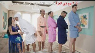 """اعلان فيلم ٣٠  يوم فى العز /- فيلم عيد الفطر 2016 /- Trailer """" 30 Youm Fi Ezz"""