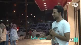 استطلاع علاء الابراهيمي عن الخطار اللزگة #ولاية بطيخ #تحشيش #الموسم الرابع
